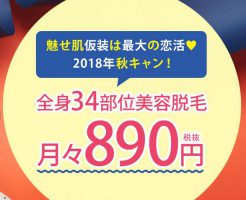 コロリー2018秋キャンペーン.