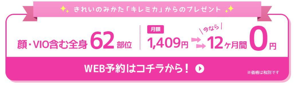 キレミカ西宮店 兵庫県 西宮市 人気 全身脱毛 サロン 予約 キャンペーン