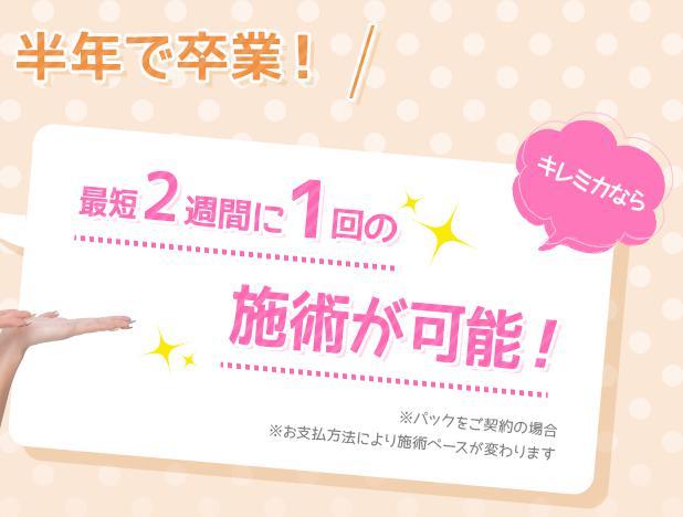 キレミカ八代店 熊本県 八代市 人気 全身脱毛 サロン 予約 キャンペーン