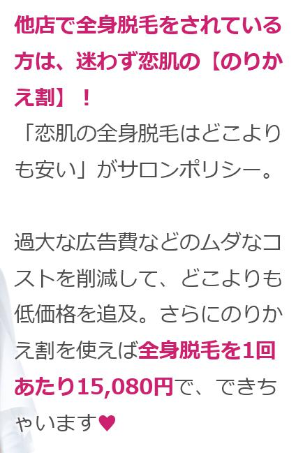 恋肌 新潟店 新潟県 新潟市中央区 人気 全身脱毛 サロン 予約 キャンペーン