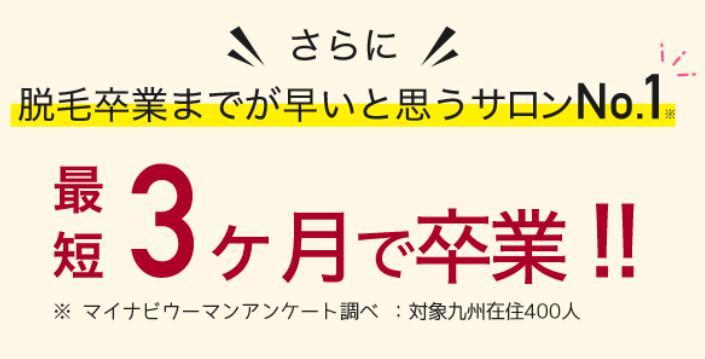 恋肌 博多駅前店 福岡県 福岡市博多区 人気 全身脱毛 サロン 予約 キャンペーン
