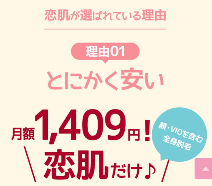恋肌 福山店 広島県 福山市 人気 全身脱毛 サロン 予約 キャンペーン
