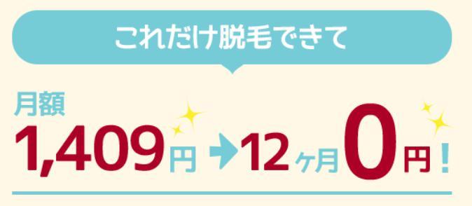 恋肌 浜松店 静岡県 浜松市中区 人気 全身脱毛 サロン 予約 キャンペーン