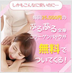 恋肌 恵比寿店 東京都 渋谷区 人気 全身脱毛 サロン 予約 キャンペーン